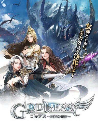 Goddess(ゴッデス) ~闇夜の奇跡~:ポイント8