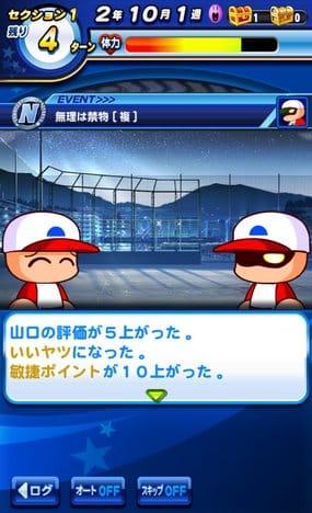 実況パワフルプロ野球:ポイント4