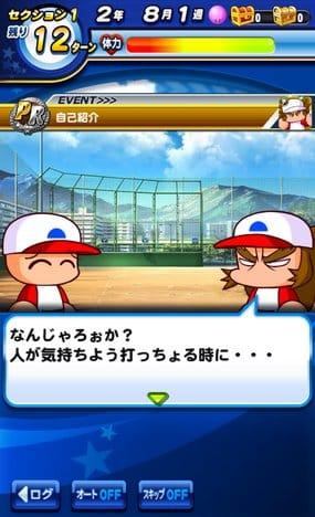実況パワフルプロ野球:イベキャラを組み込むとサクセス内でイベントが発生