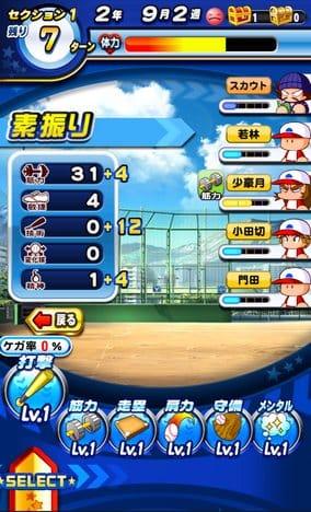 実況パワフルプロ野球:仲間と一緒に練習すると信頼度がアップ、練習効率が上がることも。