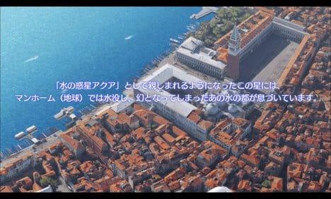 ARIA 〜AQUA RITMO〜:ポイント1