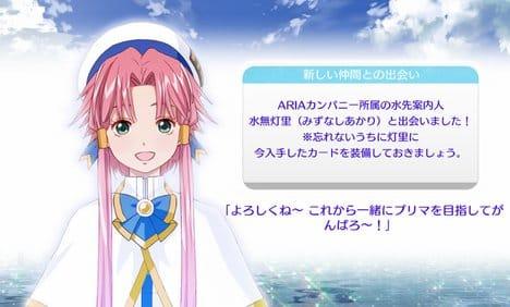 ARIA 〜AQUA RITMO〜:ポイント2