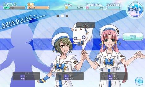 ARIA 〜AQUA RITMO〜:ポイント6