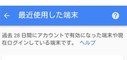 【FAQ】Googleアカウントへの不正ログインがないか確認できる方法はありませんか?