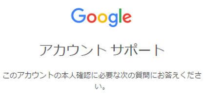 【FAQ】削除してしまったGoogleアカウントって復旧できないですよね…