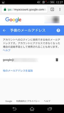 Googleに「予備のメールアドレス」を設定しよう