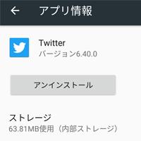 【FAQ】最近『Twitter』の公式アプリが重いのですが何か...