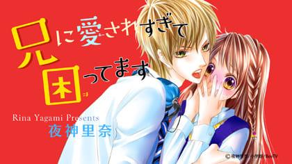 少女まんが誌「Sho-Comi」で現在も連載中
