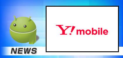 Y!mobile(ワイモバイル)、「SoftBank 光」または「SoftBank Air」とセットなら料金プランが1,000円割引【今週の格安スマホ】