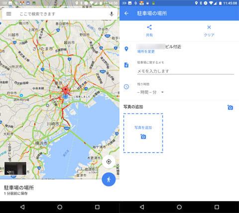 マップ上に駐車場の場所が記録されます(左)駐車場の詳細情報のメモもできる(右)