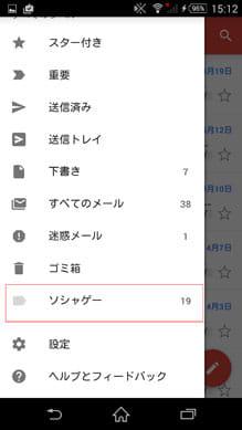 『Inbox』で追加した項目が『Gmail』で表示される