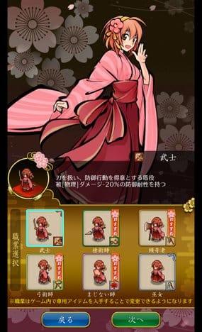 うつしよの帳-和風オンラインRPG-:ポイント2
