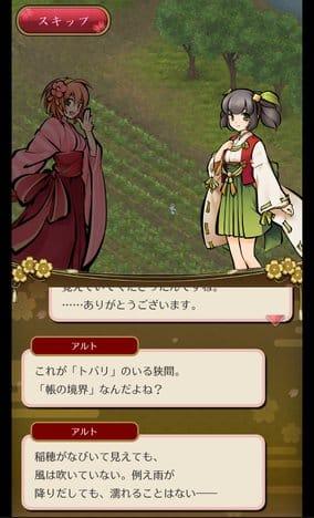 うつしよの帳-和風オンラインRPG-:ポイント5