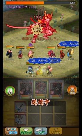うつしよの帳-和風オンラインRPG-:ポイント7