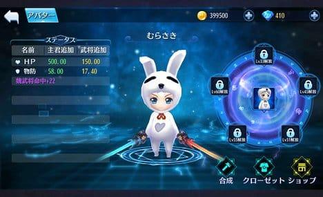 幻霊物語~爆裂三国バトル~:ポイント6