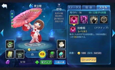 幻霊物語~爆裂三国バトル~:かわいいキャラが多い!