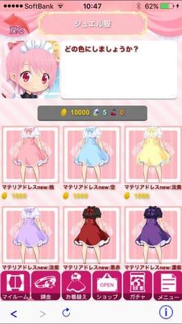 エルプリ!キラキラ輝く宝石の精霊育成ゲーム:ポイント3