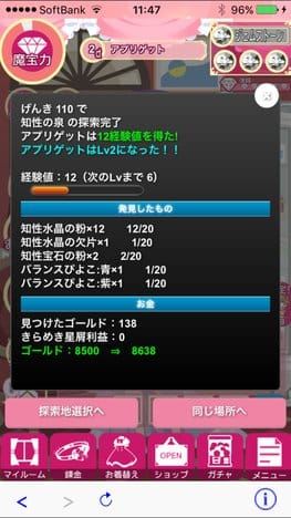 エルプリ!キラキラ輝く宝石の精霊育成ゲーム:ポイント4