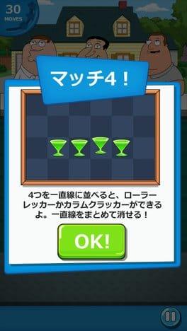ファミリーガイ:こんなパズルゲーム狂ってるぜ!:ポイント2