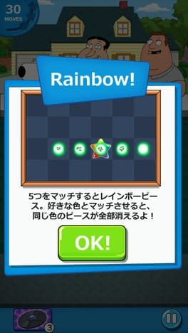 ファミリーガイ:こんなパズルゲーム狂ってるぜ!:ポイント3