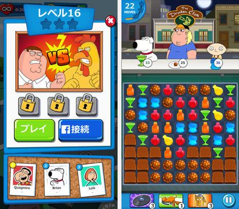 ファミリーガイ:こんなパズルゲーム狂ってるぜ!:チョコレート菓子は、近くのお酒と巻き込んで消えるようになっている。