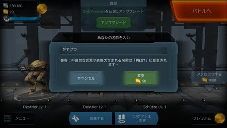 War Robots:ポイント1