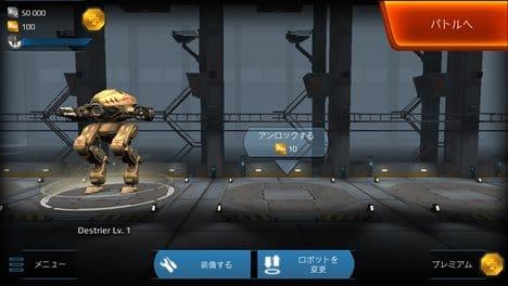 War Robots:ポイント2