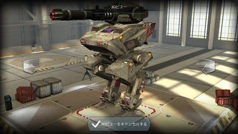 War Robots:ポイント4