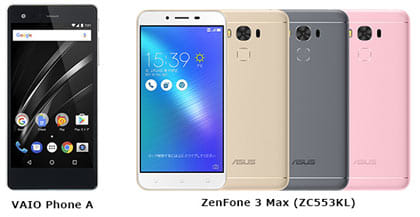 VAIO製「VAIO Phone A」と「ZenFone 3 Max(ZC553KL)」