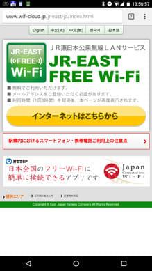 左上のアイコンがある駅で無料Wi-Fiが利用できる