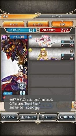 神姫PROJECT A:ポイント6