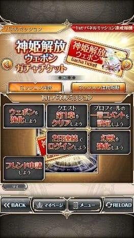 神姫PROJECT A:ポイント7