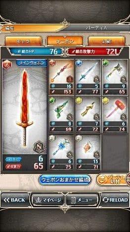 神姫PROJECT A:武器もさまざまなものがある!メイン装備は重要なのでよく考えよう!