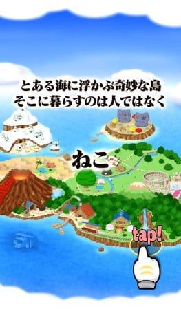 にゃんこ島 スマッシュバトル:ポイント2