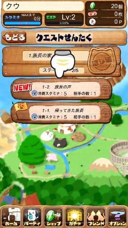 にゃんこ島 スマッシュバトル:ポイント4