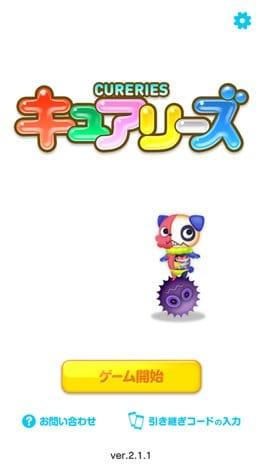 キュアリーズ◆パズルで爽快!かわいい妖精たちのカラフルパズル:ポイント1