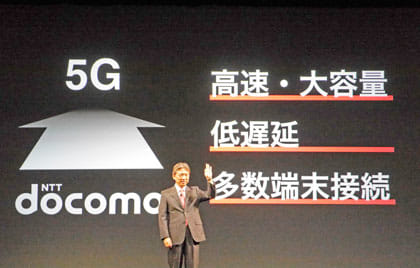 5Gに期待が高まる