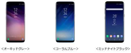 「Galaxy S8」