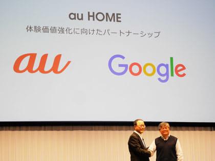 Googleと連携し、新たな体験を提供していく