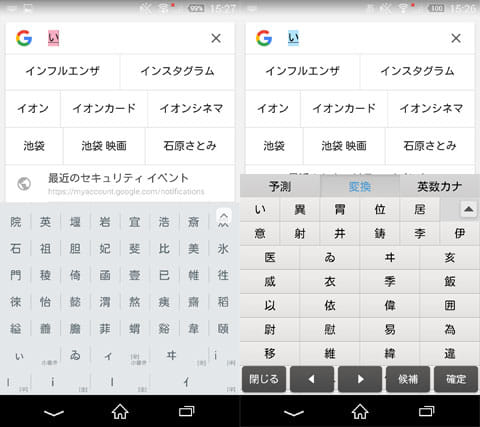 『Google日本語入力』(左)『POBox』(右)どちらでも変換候補に表示される