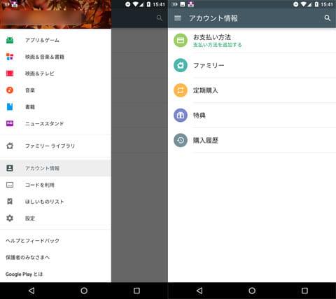 スワイプメニュー→「アカウント情報」の「購入履歴」から確認できる