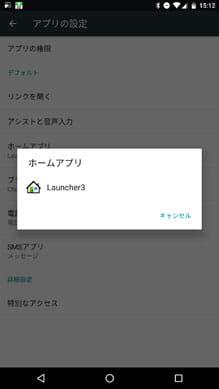 ホームアプリは『Launcher3』