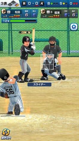 プロ野球バーサス:ポイント1