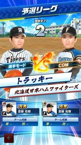 プロ野球バーサス:ポイント2