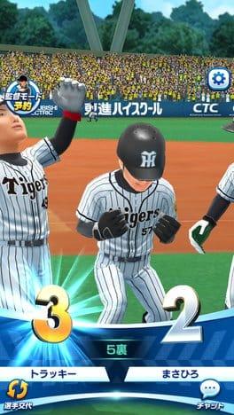 プロ野球バーサス:ポイント5