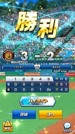 プロ野球バーサス:ポイント6