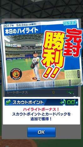プロ野球バーサス:ポイント7