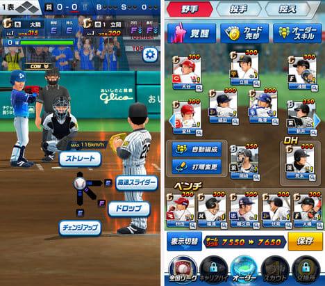 プロ野球バーサス:ピッチャーにも得意な球種があり、選手の配置も自分の好きに決めよう。