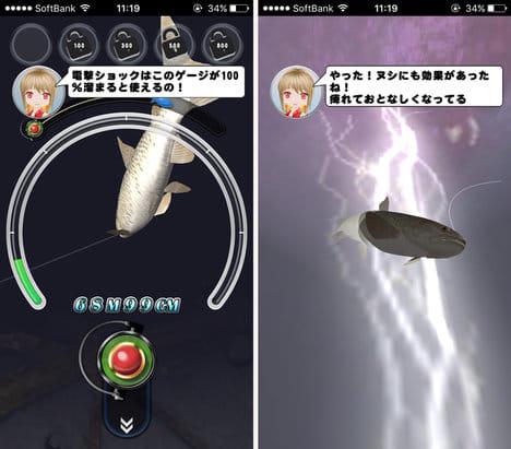 僕の釣り物語:ヌシが相手なら雷撃を使わざるを得ない!