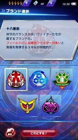 ファイトリーグ - Fight League:ポイント3